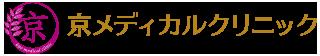 京メディカルクリニック